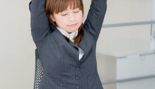 【オフィスでもできる】肩こり解消に効果的な肩甲骨の体操